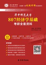 2018年华中师范大学807经济学基础考研全套资料