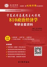 2018年宁夏大学马克思主义学院810政治经济学考研全套资料