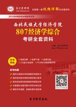 2018年西北民族大学经济学院807经济学综合考研全套资料