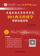 2018年云南民族大学经济学院801西方经济学考研全套资料