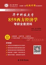 2019年华中科技大学859西方经济学考研全套资料