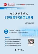 2018年辽宁大学商学院820管理学考研全套资料