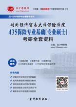 2018年对外经济贸易大学保险学院435保险专业基础[专业硕士]考研全套资料