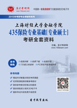 2018年上海财经大学金融学院435保险专业基础[专业硕士]考研全套资料