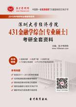 2018年深圳大学经济学院431金融学综合[专业硕士]考研全套资料