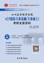 2019年四川大学经济学院435保险专业基础[专业硕士]考研全套资料