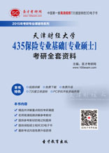 2019年天津财经大学435保险专业基础[专业硕士]考研全套资料