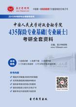 2019年中国人民大学财政金融学院435保险专业基础[专业硕士]考研全套资料
