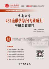 2019年中南大学431金融学综合[专业硕士]考研全套资料
