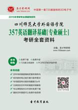 2018年四川师范大学外国语学院357英语翻译基础[专业硕士]考研全套资料
