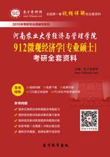 2018年河南农业大学经济与管理学院912微观经济学[专业硕士]考研全套资料