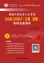 2021年安徽工程大学管理工程学院860西方经济学考研全套资料