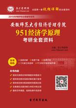 2018年安徽师范大学951西方经济学II考研全套资料