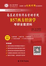 2018年南昌大学经济与管理学院857西方经济学考研全套资料