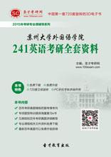 2018年苏州大学外国语学院241英语考研全套资料