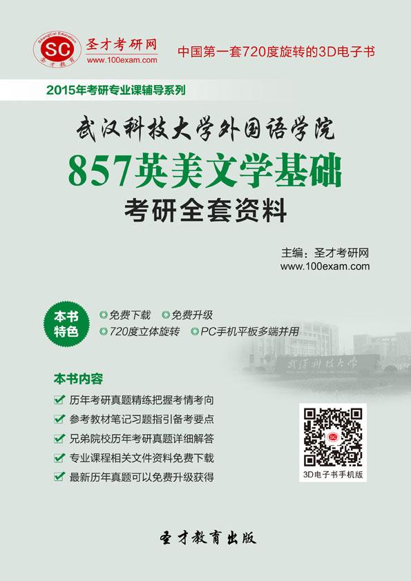2018年武汉科技大学外国语学院857英美文学基础考研全套资料