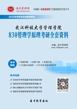 2017年武汉科技大学管理学院830管理学原理考研全套资料