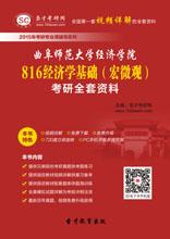 2019年曲阜师范大学经济学院816经济学基础(宏微观)考研全套资料