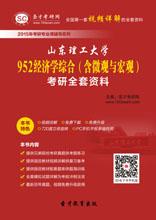 2020年山东理工大学经济学院952经济学综合(含微观与宏观)考研全套资料