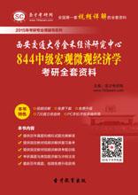 2018年西安交通大学金禾经济研究中心844中级宏观微观经济学考研全套资料