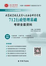 2020年北京航空航天大学人文社会科学学院712行政管理基础考研全套资料