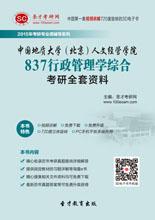 2018年中国地质大学(北京)人文经管学院837行政管理学综合考研全套资料