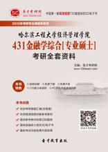2018年哈尔滨工程大学经济管理学院431金融学综合[专业硕士]考研全套资料