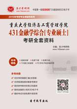 2018年重庆大学经济与工商管理学院431金融学综合[专业硕士]考研全套资料