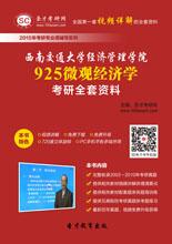 2018年西南交通大学经济管理学院925微观经济学考研全套资料