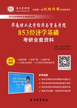 2018年华南理工大学经济与贸易学院853经济学基础考研全套资料