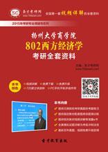 2017年扬州大学商学院802西方经济学考研全套资料