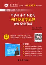 2018年中共湖南省委党校902经济学原理考研全套资料