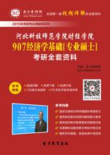 河北科技师范学院财经学院981经济学基础[专业硕士]考研全套资料