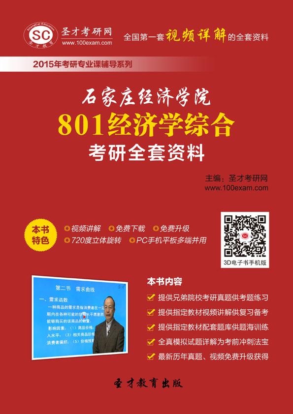 2018年考河北地质大学人口、资源与环境经济学801经济学综合考研的全套(有参考教材)