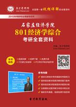 2018年河北地质大学人口、资源与环境经济学801经济学综合考研全套资料