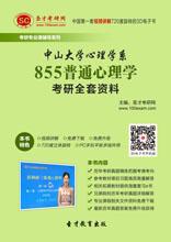 2018年中山大学心理学系855普通心理学考研全套资料
