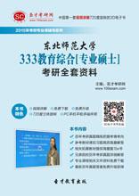 2019年东北师范大学333教育综合[专业硕士]考研全套资料