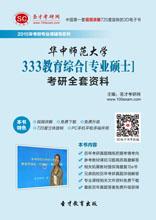 2019年华中师范大学333教育综合[专业硕士]考研全套资料