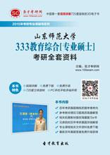 2017年山东师范大学333教育综合[专业硕士]考研全套资料