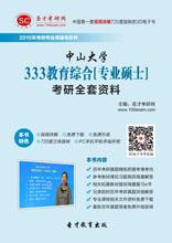 2019年中山大学333教育综合[专业硕士]考研全套资料
