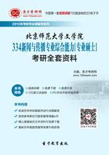 2019年北京师范大学文学院334新闻与传播专业综合能力[专业硕士]考研全套资料