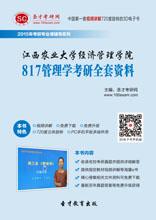 2018年江西农业大学经济管理学院817管理学考研全套资料