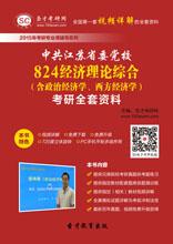 2021年中共江苏省委党校824经济理论综合(含政治经济学、西方经济学)考研全套资料