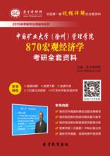 2018年中国矿业大学(徐州)管理学院870宏观经济学考研全套资料