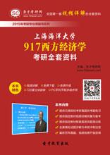 2020年上海海洋大学917西方经济学考研全套资料