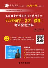 2018年上海社会科学院部门经济研究所929经济学(含宏、微观)考研全套资料