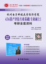 2018年杭州电子科技大学经济学院436资产评估专业基础[专业硕士]考研全套资料