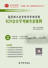 2018年南京理工大学经济管理学院829会计学考研全套资料