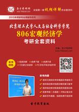 2019年北京理工大学人文与社会科学学院806宏观经济学考研全套资料