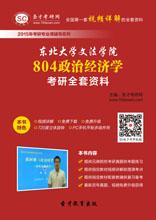 2018年东北大学文法学院804政治经济学考研全套资料